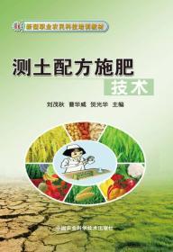 新型职业农民科技培训教材:测土配方施肥技术