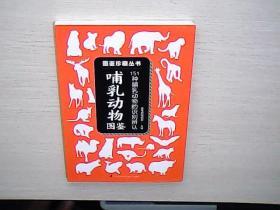 哺乳动物图鉴