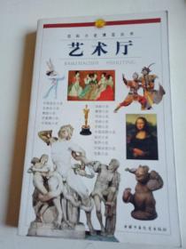 百科小史博览丛书.艺术厅