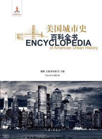 美国城市史百科全书