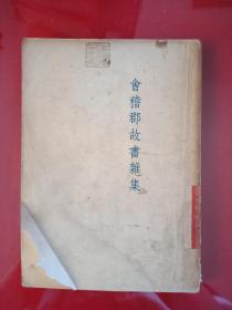 民国平装书《会稽郡故书杂集》民国35年,1册全  有缺口