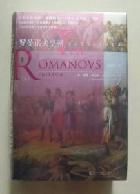 【正版现货】甲骨文丛书·罗曼诺夫皇朝:1613~1918套装全2册