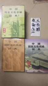 中国历史文化名城词典.正、续三编(全三册).国务院公布历史文化名城