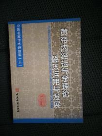 中医名家学术经验集(五)—黄帝内经运气学理论临床运用与发展