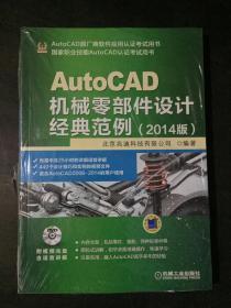 AutoCAD机械零部件设计经典范例(2014版)【带塑封】