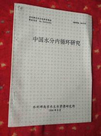 中国水分内循环研究 油印