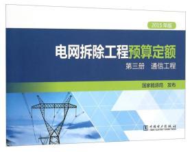 电网拆除工程预算定额(第三册 通信工程 2015年版)