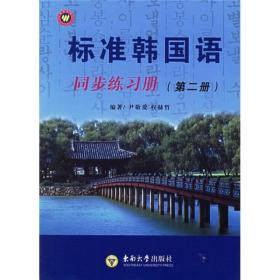标准韩国语同步练习册(第2册)