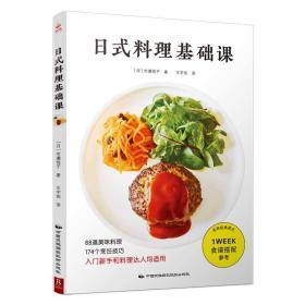 送书签cs-9787512211254-日式料理基础课