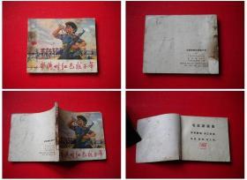 《北部湾畔红色娘子军》,60开集体绘,广西1972.6出版8品, 2547号,连环画