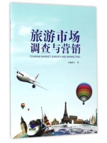 旅游市场调查与营销