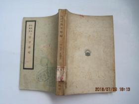 助字辨略(民国二十九年一月初版,三十六年三月再版)
