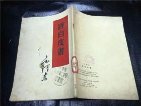 毛泽东  评白皮书.
