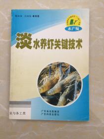 淡水养虾关键技术