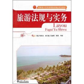 旅游法规与实务 杨祖高  9787561836576 天津大学出版社