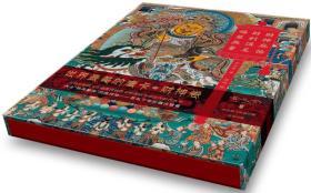 世界最美的唐卡:财神卷