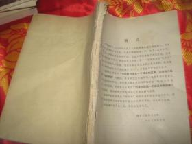 中医临床经验介绍选编 (二)【缺前封】