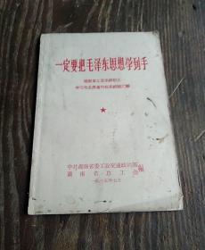一定要把毛泽东思想学到手