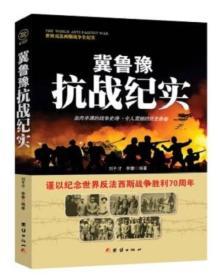 K (正版图书)世界反法西斯战争全纪实:冀鲁豫抗战纪实