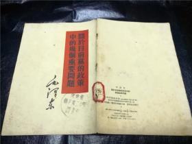毛泽东    关于目前党的政策中的几个重要问题