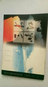 1997长江三峡大江截流纪念