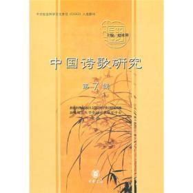 中国诗歌研究(第7辑)