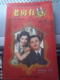 老房有喜 原名《表妹吉祥》胡闽江 中国广播电视出版社