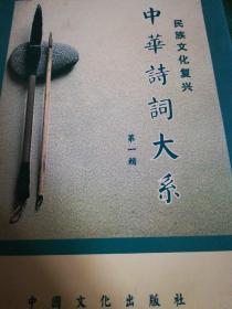 中华诗词大系,第一辑