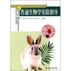 普通生物学实验指导 仇存网 刘忠权 吴生才 东南大学出版社