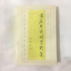 黄庭坚诗词赏析集 (签名)