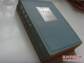 全新正版,巴金著《随想录》(87年一版一印)