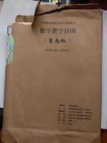 义务教育课程标准实验教科书 数学教学挂图(青岛版)一年级上册(五年制)