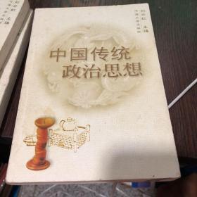中国传统政治思想