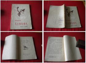 《毛主席在重庆》,32开吴玉章著,解放文艺1961.4出版,5832号,图书