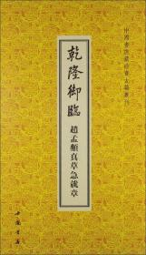 中国书店藏珍贵古籍丛刊:乾隆御临赵孟頫真草急就章