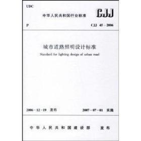 1511214471 / CJJ45-2006城市道路照明设计标准