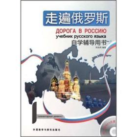 走遍俄罗斯 1 (附光盘)
