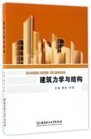 建筑力学与结构
