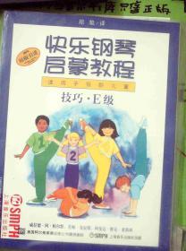 快乐钢琴启蒙教程:技巧·课程·乐理(E级)(原版引进适用于低龄儿童)(共3册)正版现货0224Z