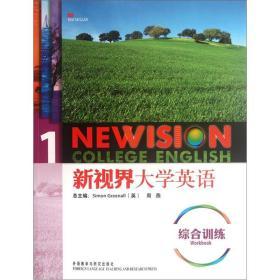 新视界大学英语综合训练1