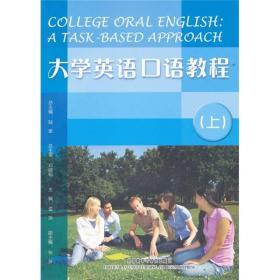 大学英语口语教程(上)