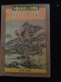 小八义——中国古典侠义小说精品