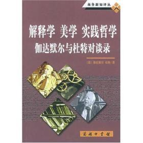 解释学 美学 实践哲学 伽达默尔与杜特对谈录