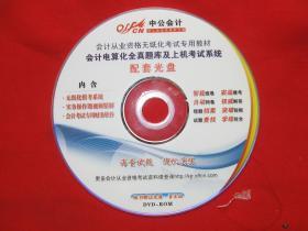 光盘DVD-ROM中公会计 会计电算化真题库及上机系统 只邮快递