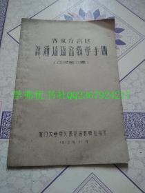 客家方言区:普通话语音教学手册(征求意见稿)