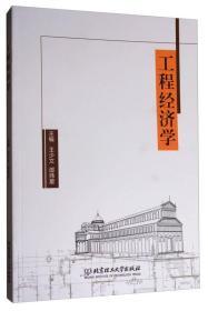 工程经济学王少文邵炜星北京理工大学出版社9787568241823