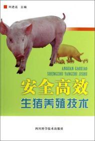 安全高效生猪养殖技术。