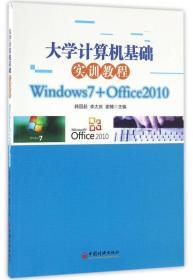 大学计算机基础实训教程(Windows7+Office2010)