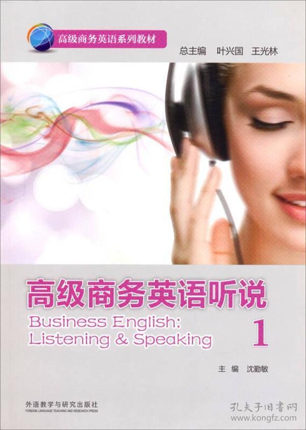 高级商务英语听说。1
