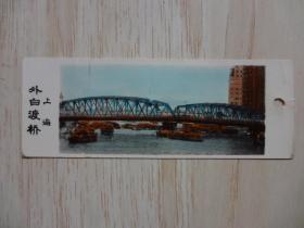 照片书签:上海外白渡桥